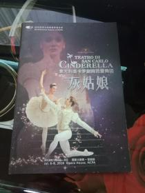 意大利圣卡罗剧院芭蕾舞团:灰姑娘