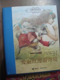 爱丽丝漫游奇境:名著名译名绘版