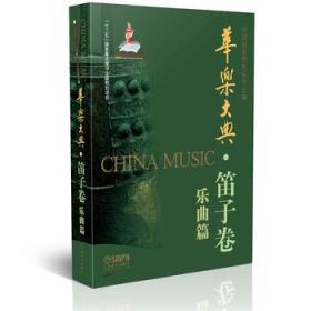 华乐大典(笛子卷乐曲篇) 正版 中国民族管弦乐学会  9787552311303