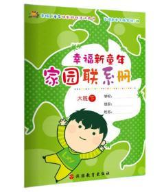 幸福新童年快乐游戏活动用书 家园联系册(大班下)
