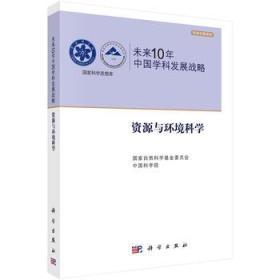 未来10年中国学科发展战略(资源与环境科学)/学术系列/科学思想库 正版 国家自然科学基金委,中国科学院  9787030323057