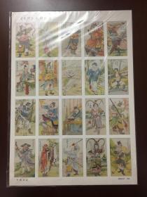 《水浒》人物烟画  ( 16开全彩印一套六张110枚)