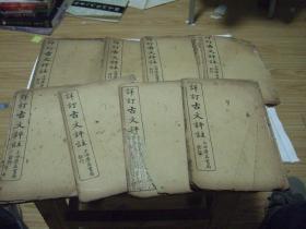 详订古文评注(1-10卷全)