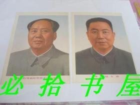 毛泽东主席、华国锋主席标准像