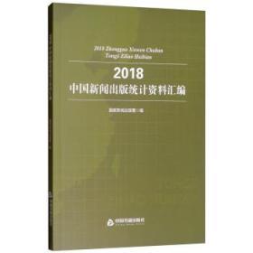 2018中国新闻出版统计资料汇编 正版 国家新闻出版署  9787506869904