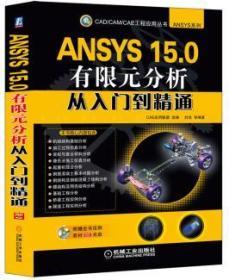 ANSYS15.0有限元分析从入门到精通(附光盘)/ANSYS系列/CADCAMCAE工程应用丛书 正版 刘浩,CAE应用联盟组  9787111479154