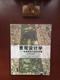 景观设计学:场地规划与设计手册(第四版)带光盘