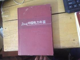 2004中国电力年鉴(精)