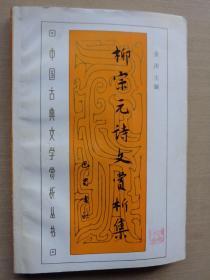 柳宗元诗文赏析集
