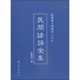 民间谚语全集(复制版)(精)/民国沪上初版书 正版 朱雨尊  9787542646019