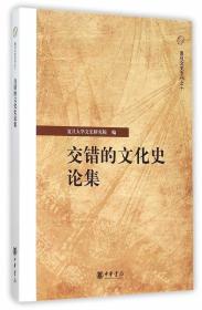 交错的文化史论集/复旦文史专刊 正版 复旦大学文史研究院  9787101110173