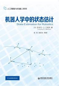 机器人学中的状态估计/人工智能与机器人系列 正版 (加)蒂莫西D.巴富特 者:高 翔 谢晓佳  9787569307917