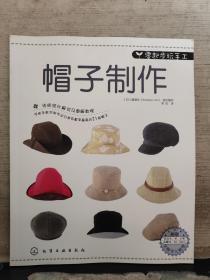 零起步玩手工:帽子制作