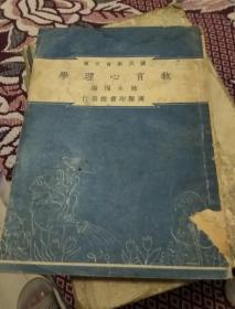 民国旧书: 教育心理学