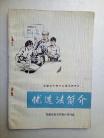 安徽省专业课选用教材 《优选法简介》1974年10月1版1印品好
