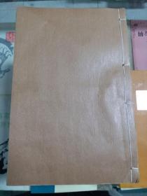 后汉书钞2卷(清)高嵣集评清乾隆53年善存堂写刻本,此书稀见 存卷上 清代线装书配本专区41