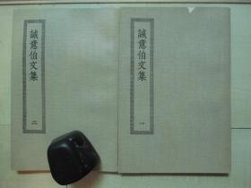 商务印书馆大32开四部丛刊初编集部:诚意伯文集             2册全