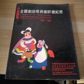 全国剧曲电视剧评奖纪念1985-1989