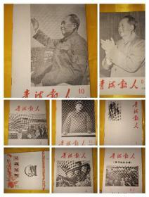 青海报人1966年 1.3.4.5.6.7.8.9.10.12<<八册合售>>