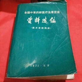 全国中草药新医疗法展览会资料选编(技术资料部份)