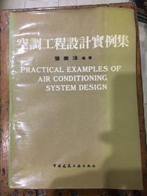 空調工程設計實例集 J技大59