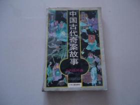 中国古代奇案故事(系列连环画•白虎卷)