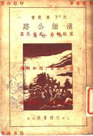 滇缅公路-陶亢德编-民国亢德书房刊本(复印本)