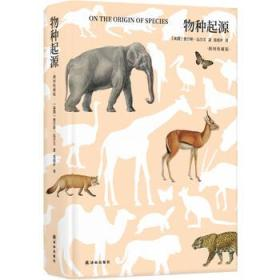 物种起源(插图收藏版)