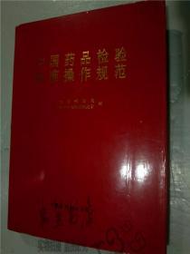 中国药品检验标准操作规范 卫生部药政局,中国药品生物制品检定所编 中国医药科技出版社 1996年一版一印 16开硬精装