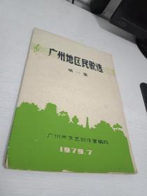 《广州地区民歌选》第一集