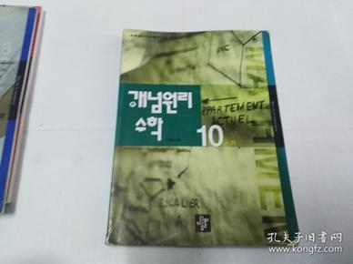 韩国原版教科书教辅书 3以图片为准 需要补图的联系我