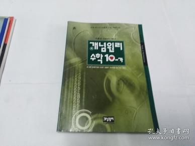 韩国原版教科书教辅书 7以图片为准 需要补图的联系我