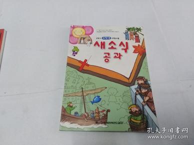 韩国原版教科书教辅书 9以图片为准 需要补图的联系我
