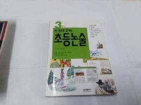 韩国原版教科书教辅书 11以图片为准 需要补图的联系我