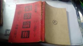 翻译论集 (民国29年初版)