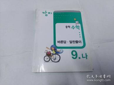 韩国原版教科书教辅书 14以图片为准 需要补图的联系我