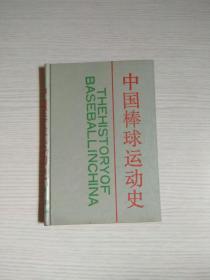 中国棒球运动史(精装)