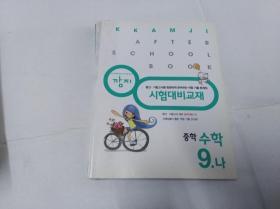 韩国原版教科书教辅书 15以图片为准 需要补图的联系我