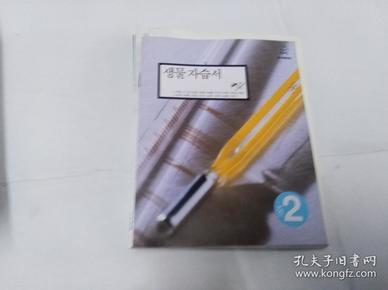 韩国原版教科书教辅书 16以图片为准 需要补图的联系我