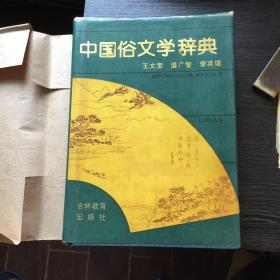 中国俗文学辞典