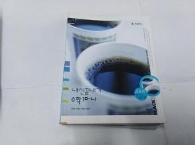 韩国原版教科书教辅书 19以图片为准 需要补图的联系我