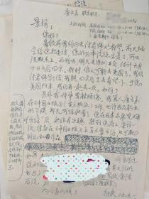 罕见,陈衍庆(著名城市规划师陈占祥之子,清华大学建筑系教授),替老婆拜托国画大师米景扬老先生参加中国日报采访的事宜。