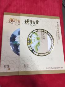 深圳坪山新区地税局出品印花税票纪念册
