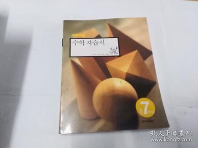韩国原版教科书教辅书 21以图片为准 需要补图的联系我