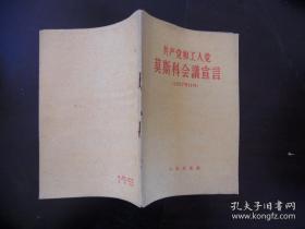 共产党和工人党莫斯科会议宣言(1957年11月)