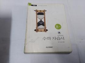 韩国原版教科书教辅书 23以图片为准 需要补图的联系我