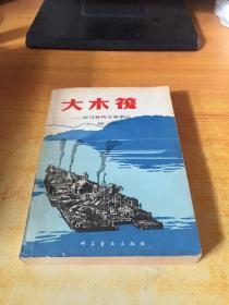 大木筏——亚马孙河万里游记