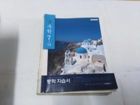 韩国原版教科书教辅书 24以图片为准 需要补图的联系我