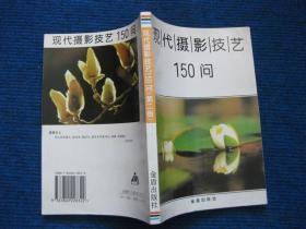 现代摄影技艺150问(第二版)