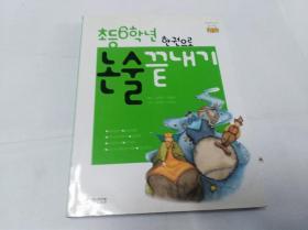 韩国原版教科书教辅书 25以图片为准 需要补图的联系我